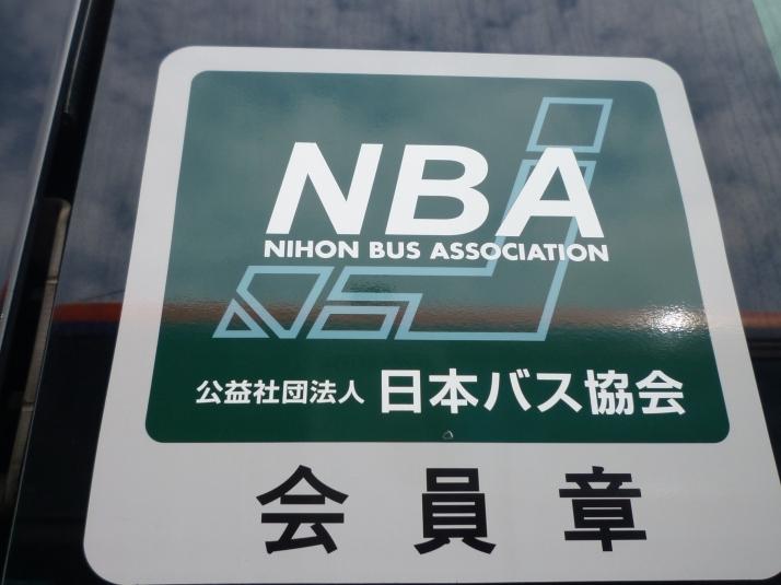 NBA japonesa