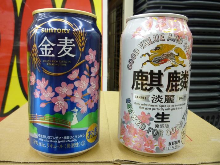 Latas decoradas con motivo s del Sakura