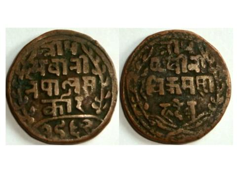 1 paisa (1902-1910) del cofre del tesoro