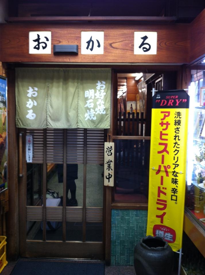 La entrada de Okaru