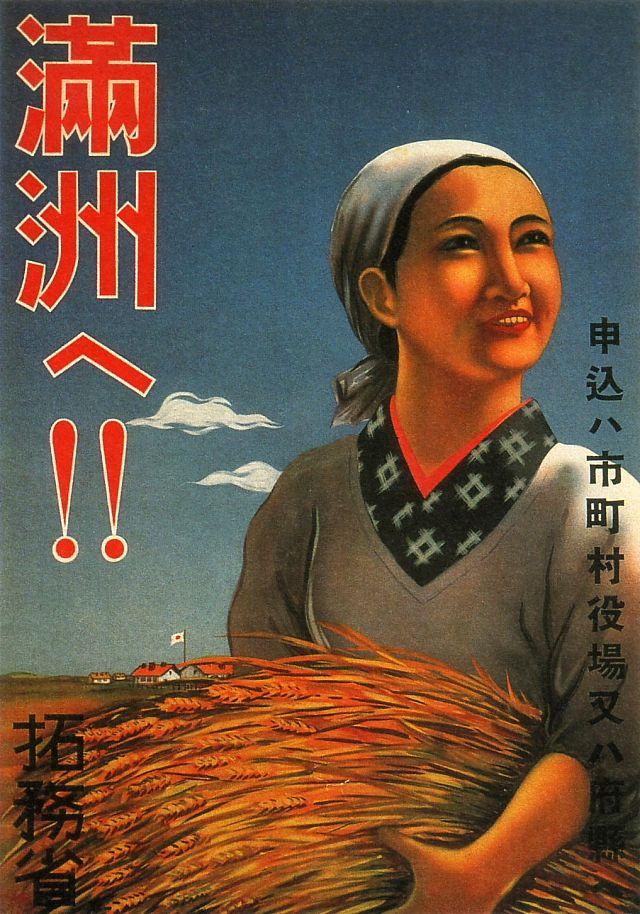 manchukuo-propaganda